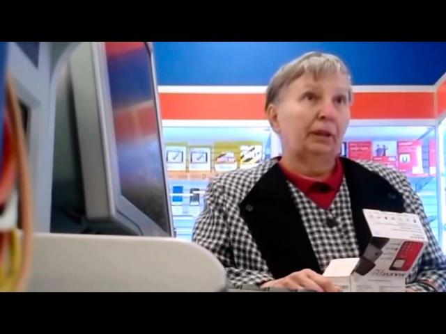 Бабка в салоне сотовой связи. Ни чего не получается. ПОЛНАЯ ВЕРСИЯ