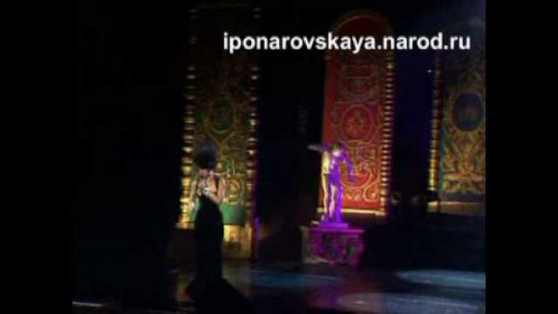 Ирина Понаровская Романс Одиноких (Шоу Б.Моисеева) 1997 г. Irina Ponarovskaya