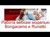 Работа вебкам моделью на дому - Bongacams и Runetki