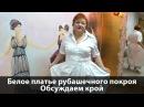 Платье-рубашка. Модель длинного белого платья из хлопка с коротким рукавом и воротником со стойкой.