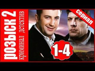 Розыск 2 сезон 1-2-3-4 серия. Криминал сериал смотреть.