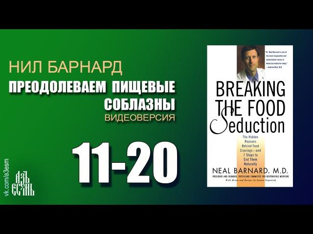 Преодолеваем пищевые соблазны 11 - 20 ч. (Нил Барнард)