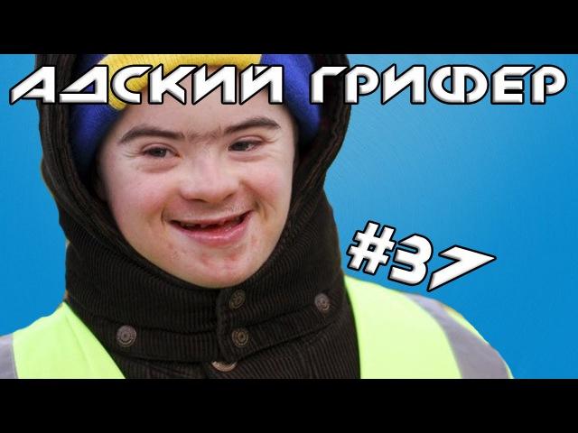 Шоу - АДСКИЙ ГРИФЕР! 37 (ГОЛЫЙ ОХЕВШИЙ ДАУН ЖЕСТОКО ОРЕТ)