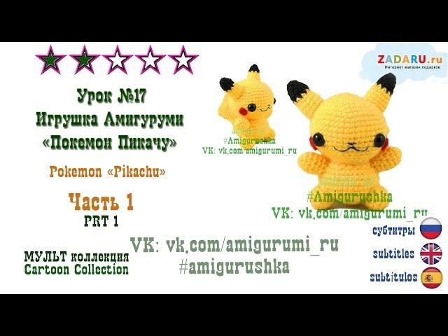 Игрушка амигуруми Покемон ПИКАЧУ pokemon GO. Видео Мастер класс Pikachu Урок 17 часть 1