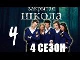 Закрытая школа. 4 сезон 4 серия (сериал)