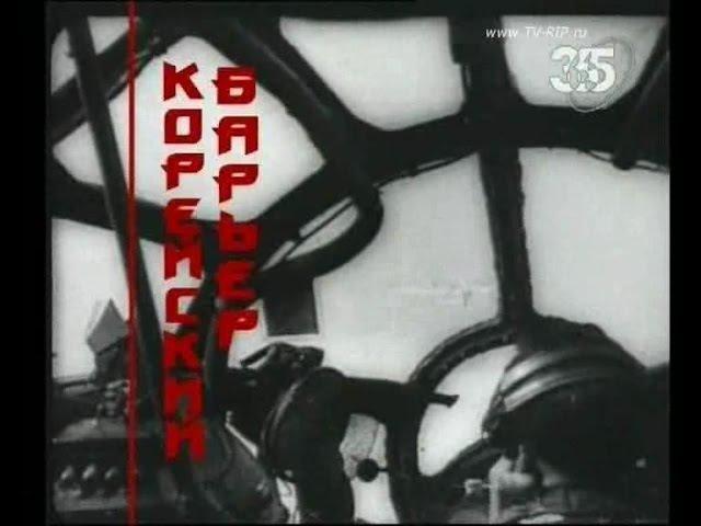 Корейский барьер 2007 `Горячие точки холодной войны`