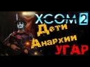 XCOM 2 Дети Анархии УГАР