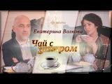 В гостях у Захара Прилепина актриса и певица Екатерина Волкова Чай с Захаром