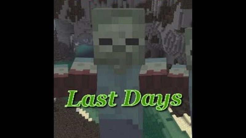 Сервер LastDays