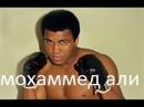 Мухамед Али лучшие бои и нокауты!