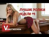 Подборка от Vorotnichok: ЛУЧШИЕ ПРИКОЛЫ #4 Лучшие ролики недели! Воротничок