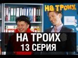 На троих - 13 серия - 1 сезон