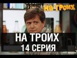 На троих - 14 серия - 1 сезон