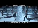 Белоснежка и Охотник 2 - Русский ТВ ролик 1