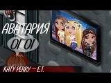 Аватария.Katy Perry  E.T. (feat. Ava_Kate TV и Marina Chistyakova)