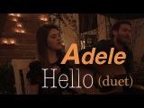 Hello - Adele (Duet) - Alex Hobbs &amp Kayla Korpics