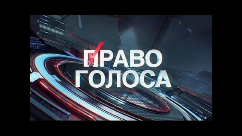 Право Голоса ТВЦ - Эфир от 17/03/16 Всезоюзный референдум!