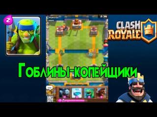 Гоблины-Копейщики Clash Royale (Полное описание и геймплей)
