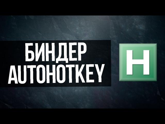 [TUTORIAL] Правильная настройка биндера AutoHotKey для САМПА И КРМП!