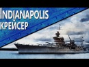 Только История USS Indianapolis
