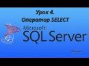 Уроки MS SQL Server Оператор SELECT