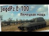 Jagdpanzer E 100 тест новой физики и звуков!!!