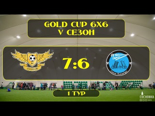 OLE GOLD CUP 5 СЕЗОН. 1 ТУР. АНГЕЛОР - НЕВСКАЯ СТРЕЛА