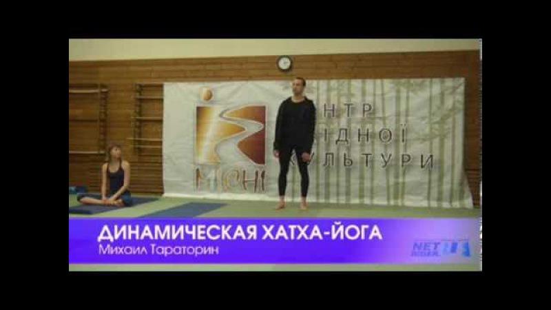 Динамическая Хат ха йога, Тараторин Михаил, часть 1