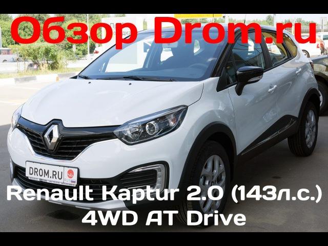Новый Renault Kaptur 2016 2.0 (143 л. с.) 4WD AT Drive