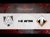Alliance vs Escape Gaming,Квалификации TI6, Европа, Гранд Финал, Игра 1