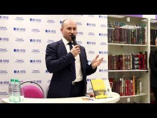 Стариков. Встреча с читателями Москвы. 31 марта 2016