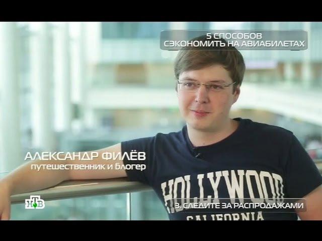 Александр Филёв в программе Чудо техники на НТВ
