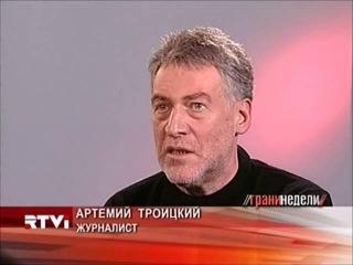 Закрытие ТВ6. Прошло 10 лет (RTVi, 22.01.2012)