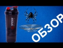 Шейкер для спортивного питания SpiderBottle 2Go