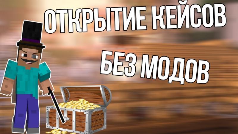 ОТКРЫТИЕ КЕЙСОВ В MINECRAFT (MINECRAFT БЕЗ МОДОВ)
