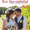 Свадьба в Анапе! Свадьба в Краснодаре!