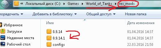 моды wot 0.9.14.1