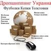 Дропшиппинг| Футболки| Кепки| Толстовки| Украина