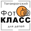 """Детская фотошкола """"Фото Класс"""" в Таганроге"""