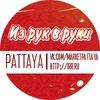 Паттайя из рук в руки, Pattaya / Таиланд