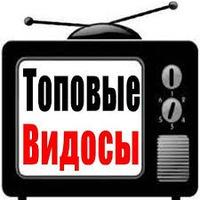 e64f99b2a0c5 Видосы ))) | ВКонтакте