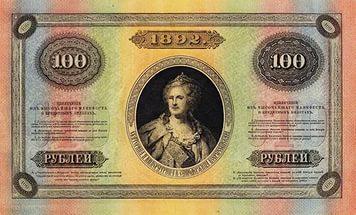 Банкнота 100 рублей 1894 года (нынешняя стоимость данной банкноты 150 000 руб).