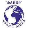 """Компания """"ФАЙЕР""""  Салюты,фейерверки,пиротехника"""