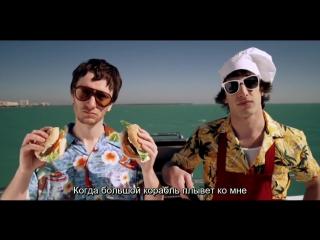 The Lonely Island - I'm On A Boat (ft. T-Pain) (с русскими субтитрами)