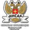 Охранная организация Инсар