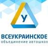 Всеукраїнське Об'єднання Автошкіл