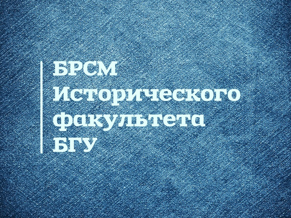 БРСМ истфака БГУ