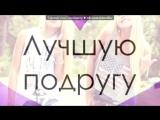 Настя и Лиза под музыку Две лучшие подруги - люблю. Picrolla