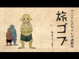 [SEKAI PROJECT] Hai to Gensou no Grimgar / Гримгал пепла и иллюзий 4 серия рус озвучка [Kira & Horomi]