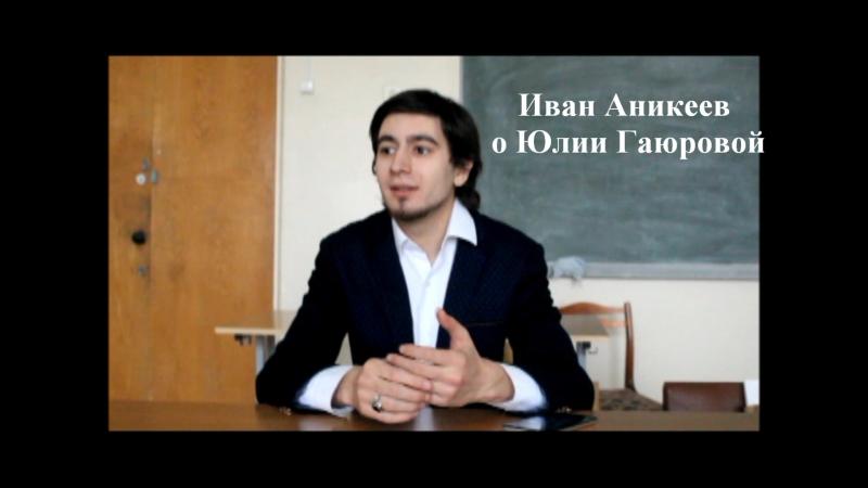 Иван Аникеев о Юлии Гаюровой